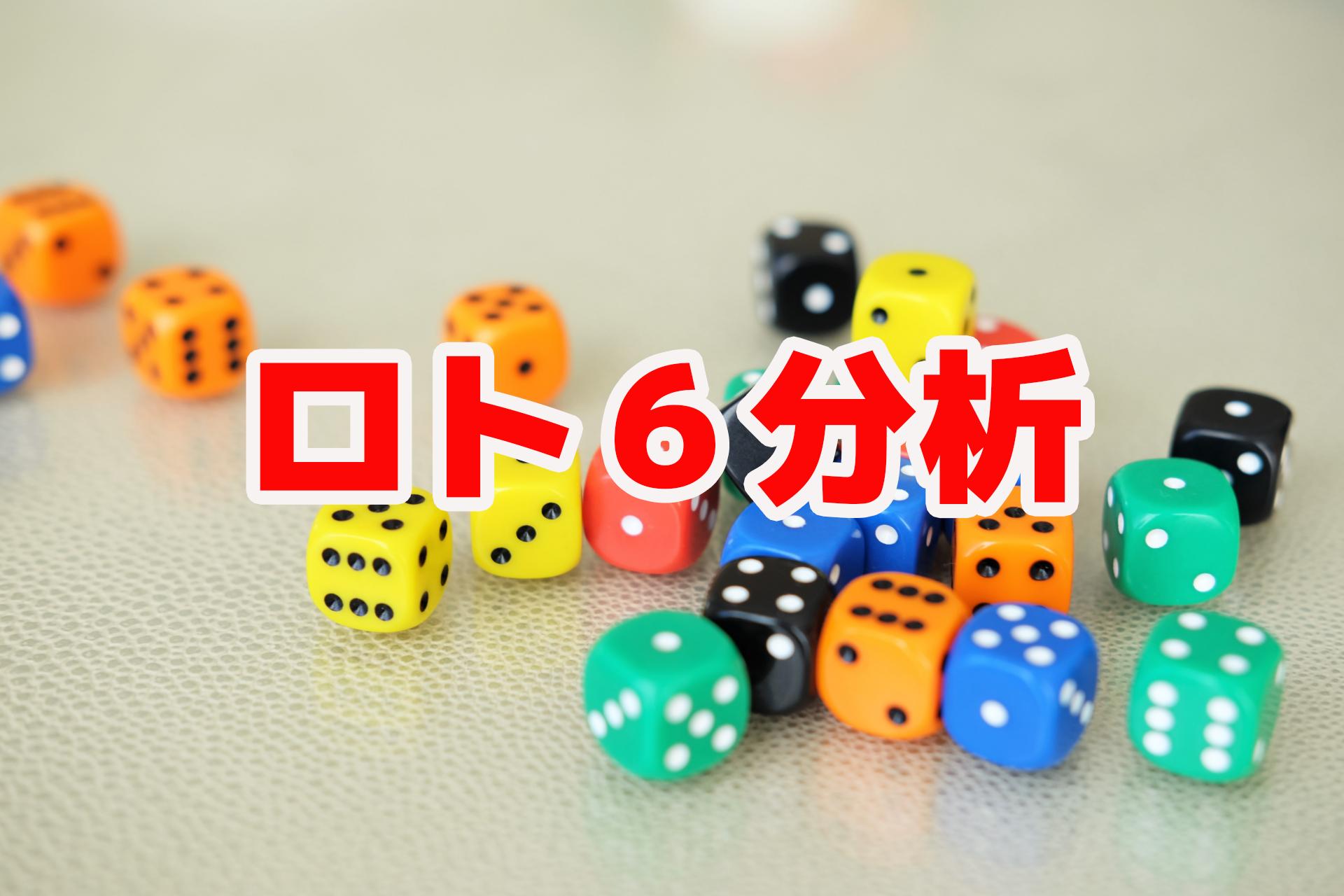6 目 100 出 ロト